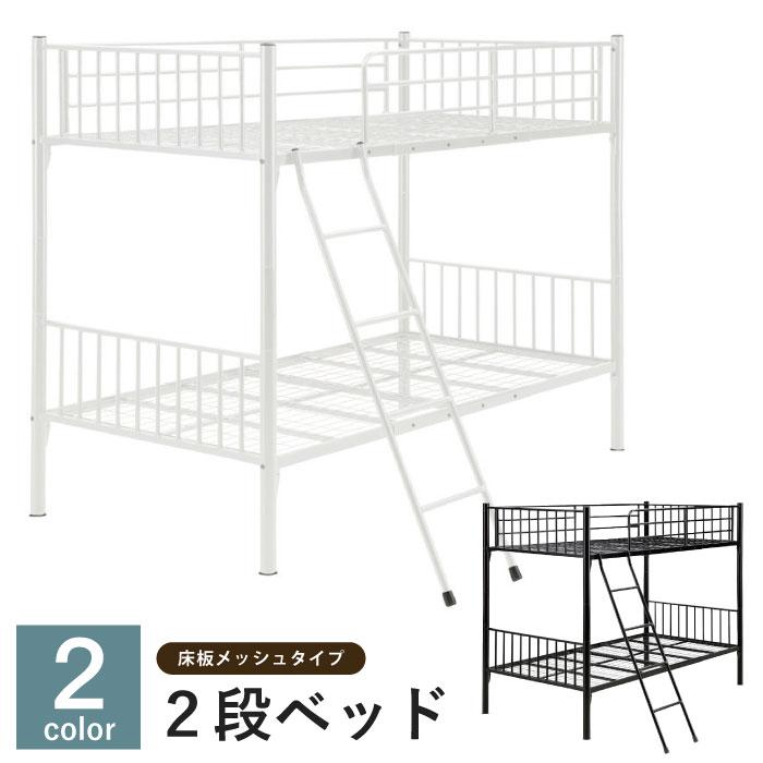 2段ベッド スチールフレーム パイプベッド シングルサイズ シングルベッドフレーム フレームのみ 二段ベッド 二段ベット 2段ベット パイプベット 床板メッシュタイプ ブラック ホワイト