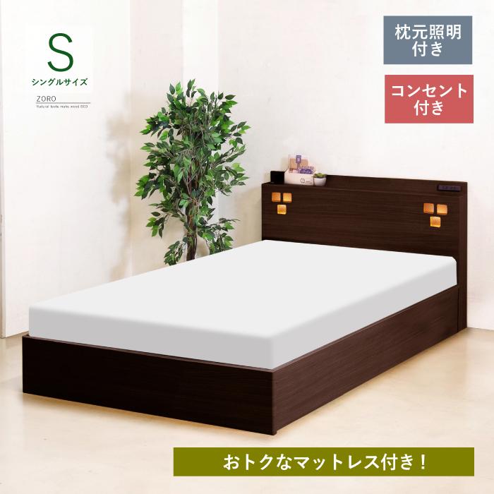 シングルベッド ベッド シングル 宮付き コンセント付き マットレス付き ベッドフレーム ベットフレーム シングルベット ライト付き シングルベッドフレーム シングルベットフレーム マットレスセット ボンネルマット ブラウン