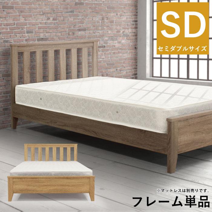 セミダブルベッド フレーム単品 セミダブルサイズ 木製 セミダブルベット シンプルモダン ナチュラルテイスト フレンチカントリーテイスト シャビーシック セミダブルベッドフレーム フレームのみ 木目調 木目柄 アッシュ グレー ナチュラル