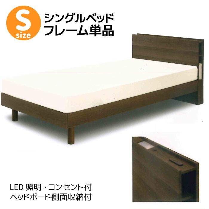 シングルベッド ベッドフレーム単品 LEDライト付 宮付 シングルサイズ 木製 シングル ベッド ベット シンプルモダン ナチュラルテイスト 木目調 木目柄 コンセント付 すのこベッド LVLスノコ ブラウン