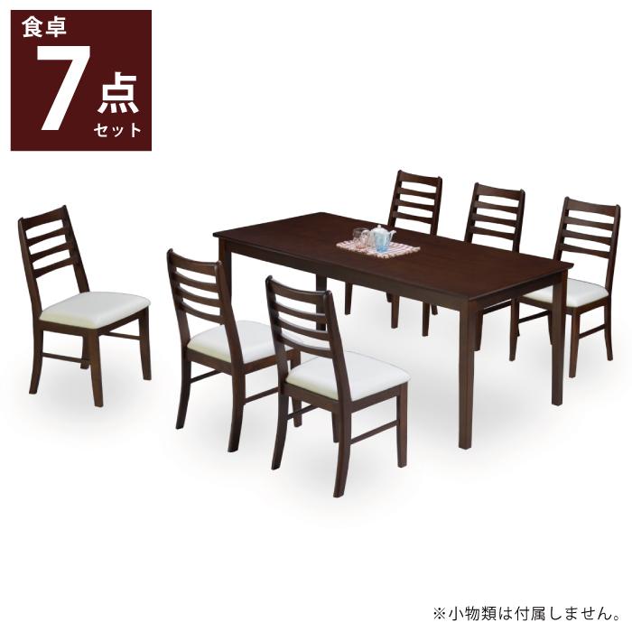 ダイニングテーブルセット ダイニング7点セット 幅170cm×80cm ダイニングセット 木製 バーチ突板 ダイニングチェア 6脚 ダイニングテーブル セット 食卓セット 食卓7点セット 食卓テーブルセット 食卓椅子 6人掛け用 6人用 ダークブラウン