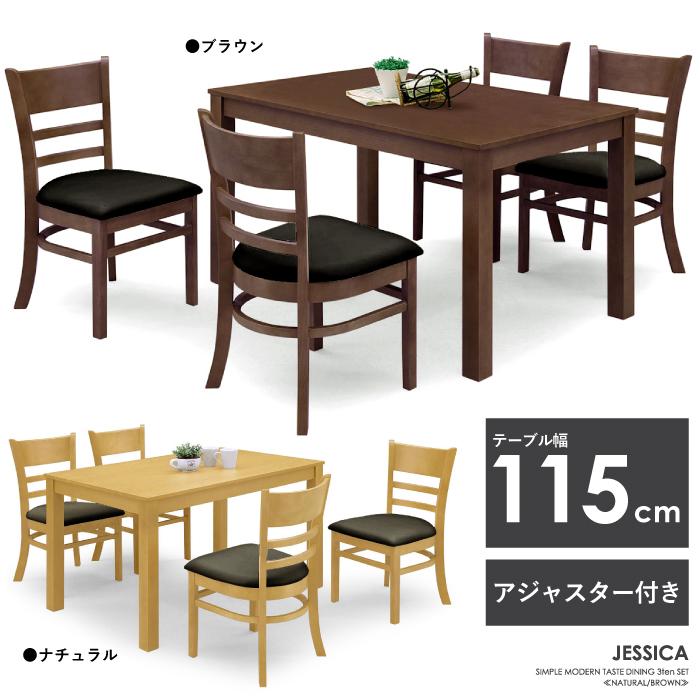 ダイニング5点セット ダイニングセット 食卓5点セット 食卓セット テーブル幅115cm シンプル モダン ダイニングテーブルセット 食卓テーブルセット ダイニングチェアー 食卓チェアー 食卓椅子 チェア 椅子 ナチュラル ブラウン