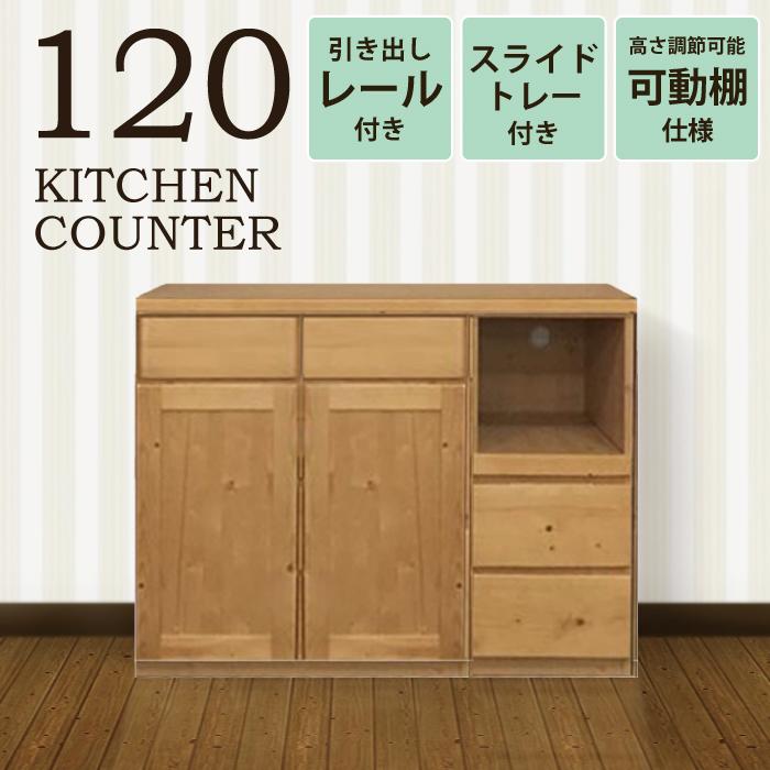 訳あり 食器棚 幅120cm キッチンカウンター すぐに使える完成品 スライドトレー付き 棚板高さ調節可能 可動棚 OPボード 食器棚 木製 キッチンボード キッチンキャビネット オープンボード レンジボード 北欧風デザイン カントリー調 ナチュラル