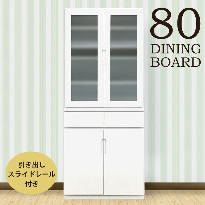 食器棚 ダイニングボード 幅80cm 高さ190cmハイタイプ すりガラス扉 引き出し収納付き 棚板高さ調節可能 開き戸タイプ カップボード 木製 キッチンボード キッチンキャビネット シンプルデザイン モノトーン ホワイト
