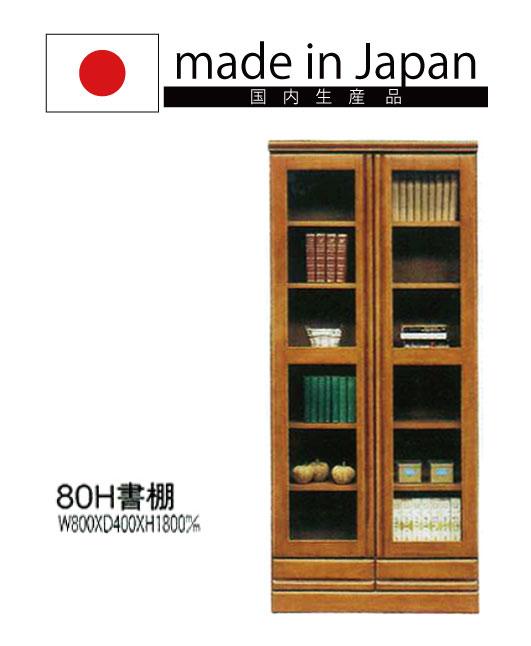 ラバーウッド材使用 国産 ブラウン 書棚 天然木 ガラス扉 飾り棚 マルチラック 飾棚 フリーボード 日本製 ハイタイプ ディスプレイラック 高さ180cm リビング収納 幅80cm 本棚 ブックシェルフ 木製