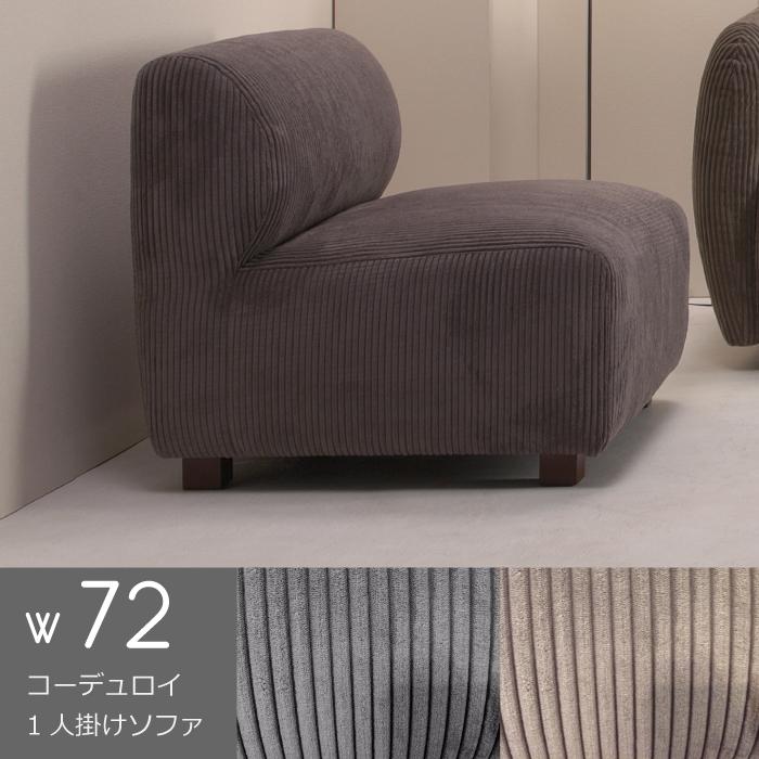 コーデュロイ使用 1人掛けソファー 幅72cm ヴィンテージ風 リビングソファー 応接ソファー コーデュロイソファー 肘無しソファー パーソナルチェアー 1人掛けチェアー ベーシック テイスト レトロ調 布張りソファー ファブリックソファ グレー ベージュ