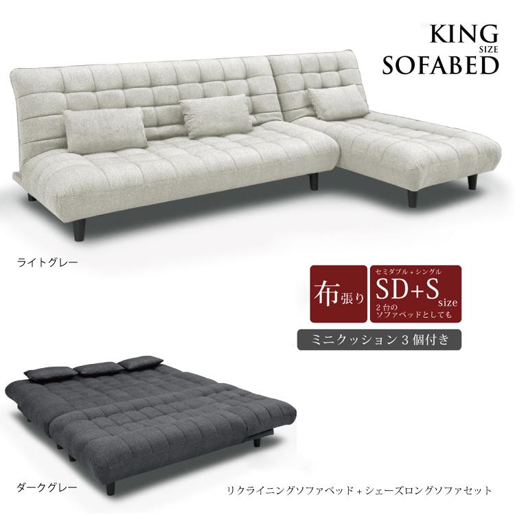 布張り キングサイズ ソファベッド 幅180cm シェーズロングソファー+ソファーベッド2点セット 左右入れ替え可能カウチソファー クッション3個付き シングルサイズ + セミダブルサイズ ソファベッド セット ライトグレー ダークグレー