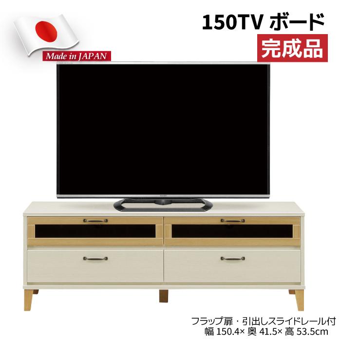 テレビ台 TVボード テレビボード 国産 完成品 150 AVボード AVチェスト リビングボード ローボード AV収納 引き出し収納 リビング収納 スライドレール付 日本製 フラップ扉 ホワイト 白