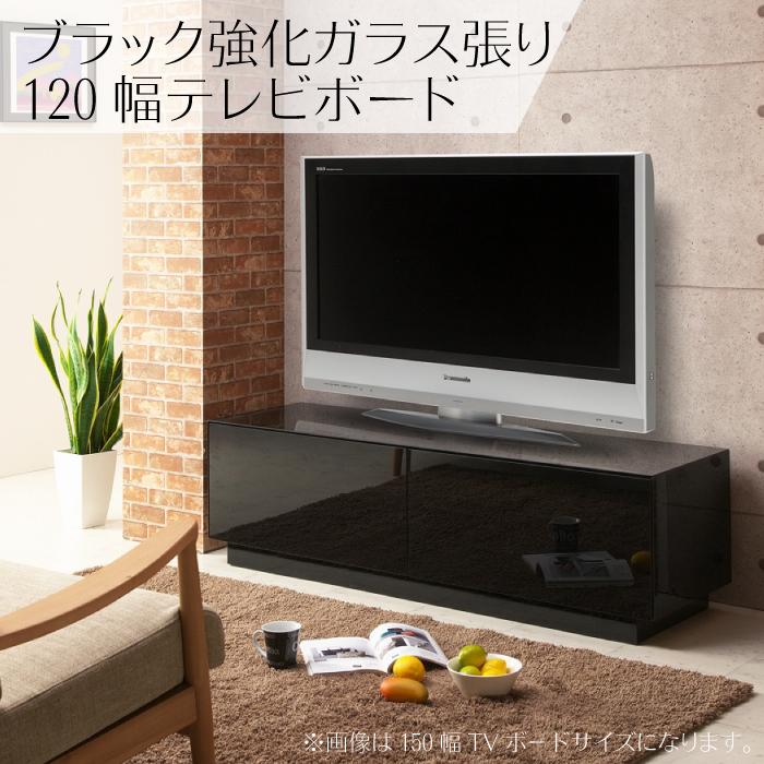 ブラックガラス張り テレビボード 幅120cm AVボード テレビ台 AVチェスト リビングボード ローボード AV収納 モノトーンインテリア クール ブラック 黒