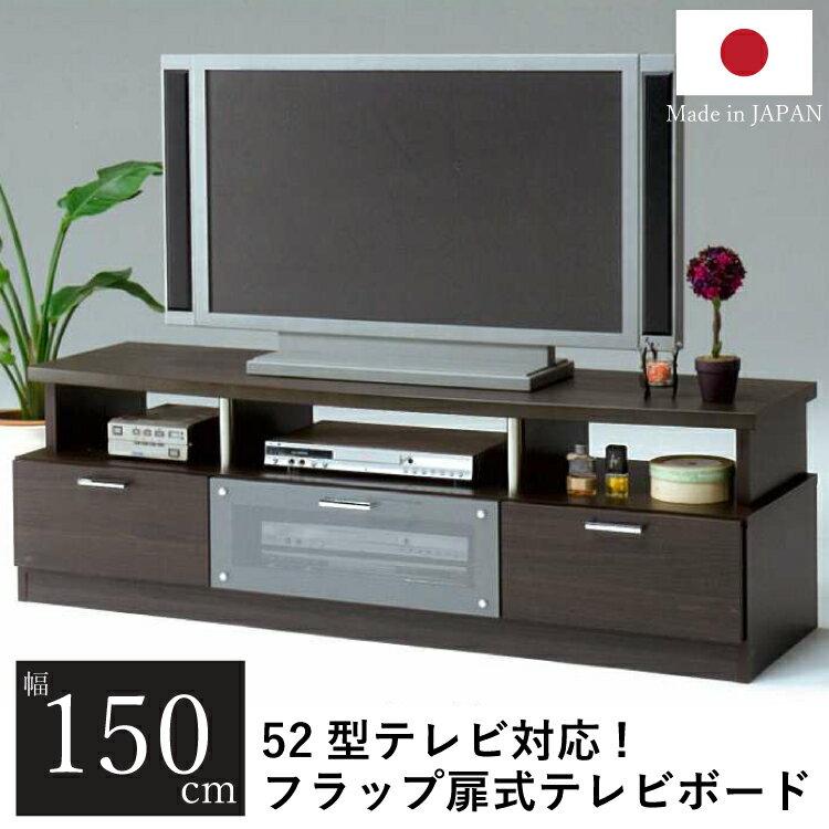 テレビ台 ローボード テレビボード 150cm幅 日本製 52型テレビ対応サイズ フラップ扉収納 リビングボード リビングチェスト AV収納 AVチェスト スライドレール付き引き出し 国産 木目調 ブラウン