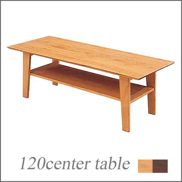 テーブル ティアラ 幅120cm 木製 国産 日本製 天然木 ナチュラル ブラウン 自然塗装 大川家具 センターテーブル ローテーブル 大川家具 おしゃれ