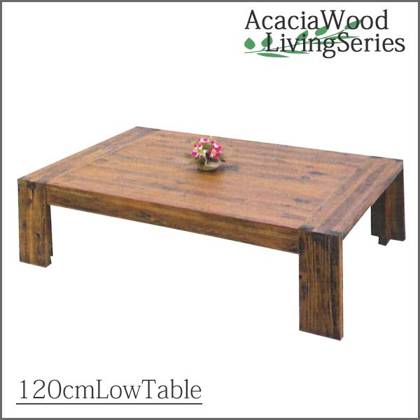 テーブル ローテーブル 座卓 センターテーブル 120cm 木製 ヴィンテージ風 ダメージ加工 無垢 天然木 アカシア モダン カフェ おしゃれ リビング 和室