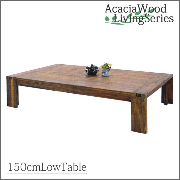 テーブル ローテーブル 座卓 センターテーブル 150cm 木製 ヴィンテージ風 ダメージ加工 無垢 天然木 アカシア モダン カフェ おしゃれ リビング 和室