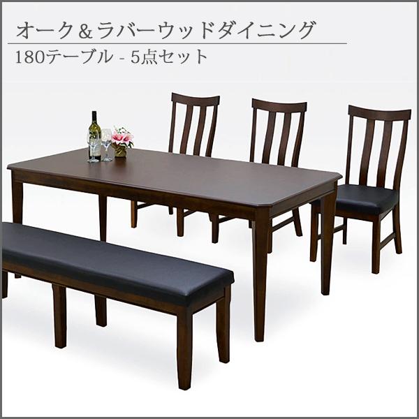 ダイニングセット 5点セット ベンチ ダイニングテーブルセット 無料設置 180cm 6人掛け 北欧 モダン オーク 合皮レザー 食卓 木製 ダークブラウン シンプル おしゃれ