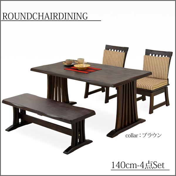 ダイニングテーブルセット 幅140 ダイニングセット 4点セット ベンチ ファブリック 回転椅子 和風 モダン ダイニングテーブル 回転チェア 低め 低重心 安全 4人掛け 4人用 おしゃれ