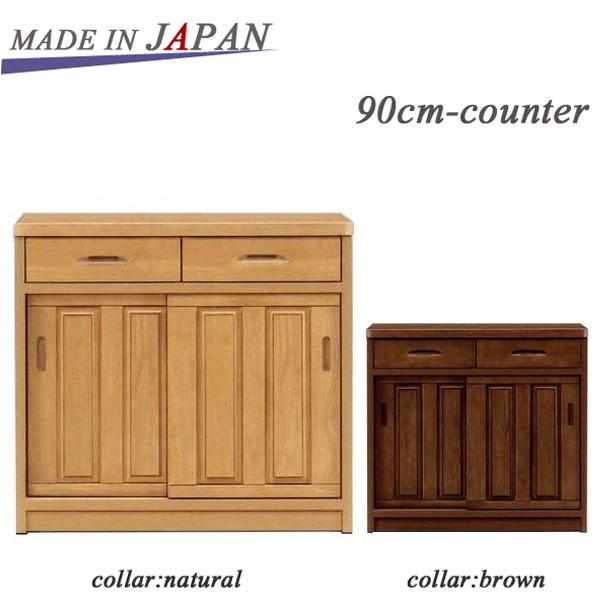 キッチンカウンター キッチン 収納 完成品 間仕切り 幅90 国産 高品質 和風 modan 天然木 ラバーウッド 日本製 キッチンボード 大容量 木製 シンプル 大川家具 モダン