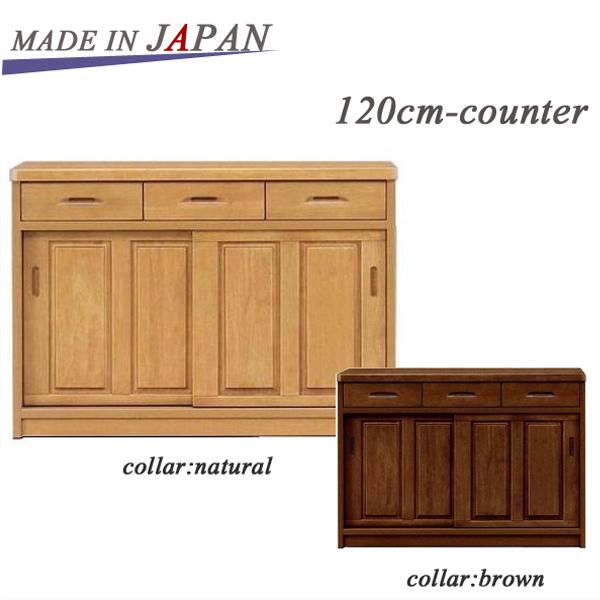 キッチンカウンター キッチン 収納 完成品 間仕切り 幅120 国産 高品質 和風 modan 天然木 ラバーウッド 日本製 キッチンボード 大容量 木製 シンプル 大川家具 モダン