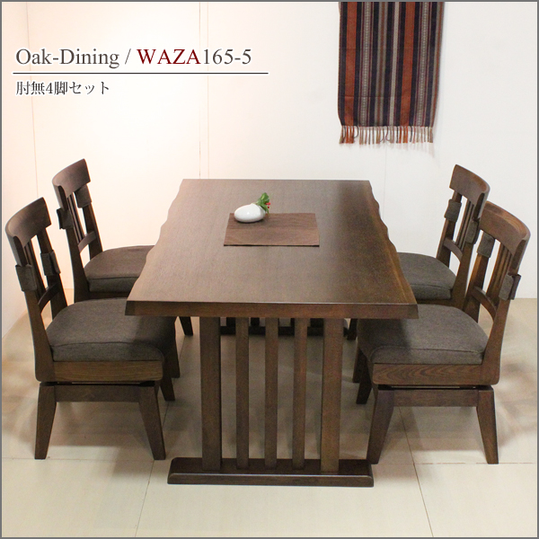 kagu gforet i hang dining table set dining set japanese style horse mackerel ann five points. Black Bedroom Furniture Sets. Home Design Ideas