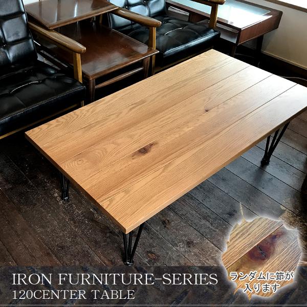 センターテーブル アイアン ローテーブル 120cm オーク 節有 ナチュラル 古木風 ビンテージ インダストリアル アメリカン 西海岸 ブラックアイアン