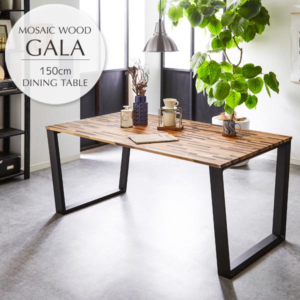ダイニングテーブル 150cm×80 ブラウン モザイクボード 無垢材 北欧 シンプル 木製 4人用 4人掛け 食卓 おしゃれ リビング カフェ モダン 家族 ウッドダイニング 天然木 オーク アルダー ウォールナット アッシュ ビーチ