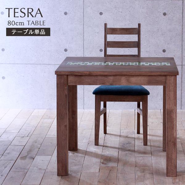 ダイニングテーブル 80cm 2人用 カフェダイニング モザイクタイル 天然木 グリーン オレンジ