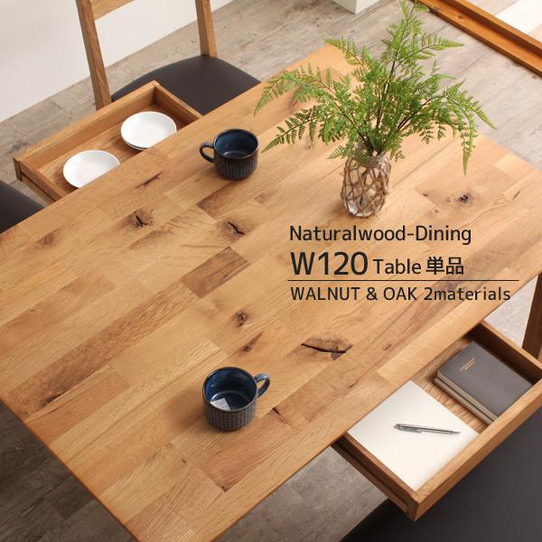 ダイニングテーブル 単品 テーブル 幅120cm 4人用 オーク ウォールナット 天然木 節あり 無垢 おしゃれ ヴィンテージ風 引出し付き 木製 作業テーブル