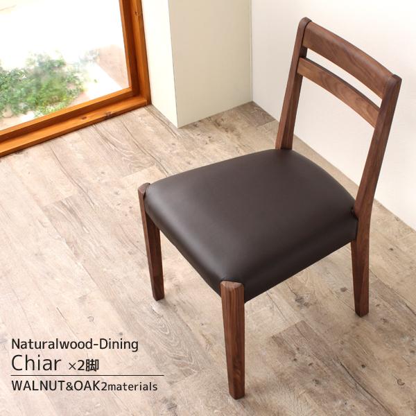 チェア【2脚セット】ダイニングチェア 椅子 1人掛け 木製 PVC 北欧 おしゃれ オーク ウォールナット 天然木 ヴィンテージ風 パーソナルチェア パソコンチェア