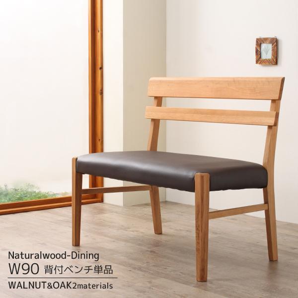 ダイニングベンチ 背付きベンチ 長椅子 幅90cm 木製 北欧 おしゃれ PVC オーク ウォールナット 天然木 ヴィンテージ風