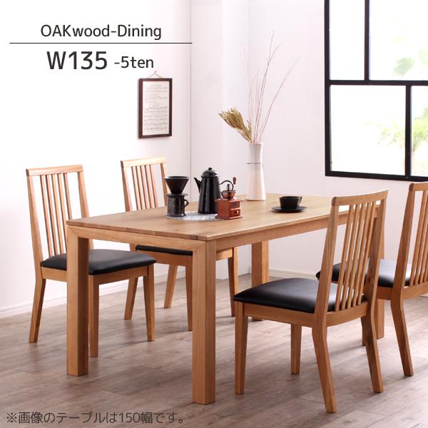 ダイニングセット ダイニングテーブルセット 5点セット 135cm幅 ダイニングテーブル おしゃれ 4人掛け 北欧 オーク モダン 4人用 木製