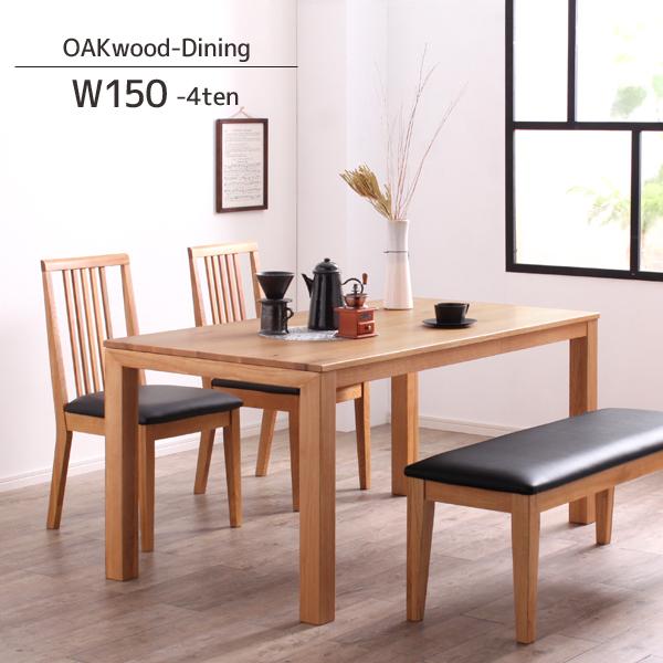 ダイニングセット ダイニングテーブルセット 4点セット 150cm幅 ベンチ ダイニングテーブル おしゃれ 4人掛け 北欧 オーク モダン 4人用 木製
