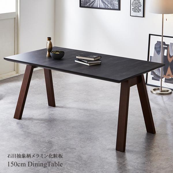 ダイニングテーブル メラミン天板 幅150cm 石目抽象柄 ブラウン ウォルナット メラミン化粧板 木製脚 4人用 モダン テーブル単品 組立設置対応可