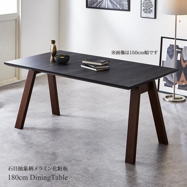 ダイニングテーブル メラミン天板 幅180cm 石目抽象柄 ブラウン ウォルナット メラミン化粧板 木製脚 4人用 モダン テーブル単品 組立設置対応可