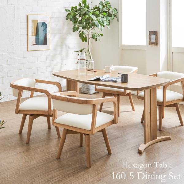 ダイニングセット ダイニングテーブルセット 4人 5点セット 160cm ダイニングテーブル 回転椅子 おしゃれ 4人掛け 北欧 オーク ナチュラル 4人用 木製 ヘキサゴン型