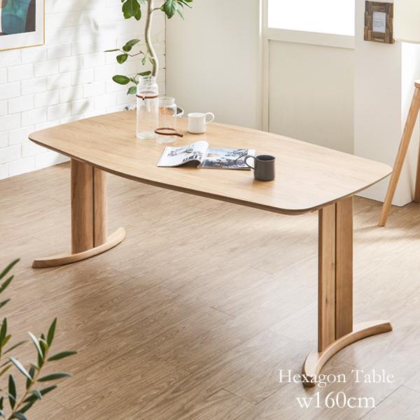 ダイニングテーブル 単品 幅160cm 4人用 テーブル オーク 天然木 おしゃれ 木製 北欧 ナチュラル 6角 ヘキサゴン型 6人用
