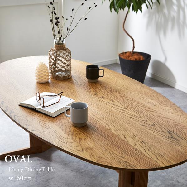 ダイニングテーブル 単品 幅160cm 4人用 楕円形 丸テーブル オーク 天然木 おしゃれ 木製 北欧 オーバル型 テーブル