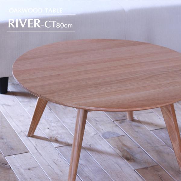 【クーポンで5%OFF 8/9(木)1:59まで】 テーブル センターテーブル 木製 オーク 無垢 ローテーブル 円形 北欧 リビングテーブル 丸テーブル 円卓 ラウンドテーブル モダン カフェ風 おしゃれ 天然木 80cm ナチュラル リバーRiver