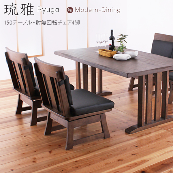 Asian Style Dining Table