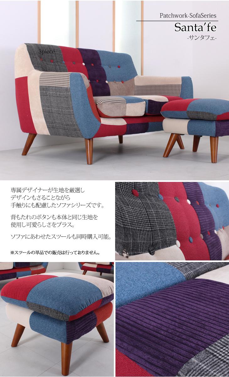 Inspirierend Sofa Patchwork Sammlung Von One Seat Width 80 Scandinavian Fabric Colorful