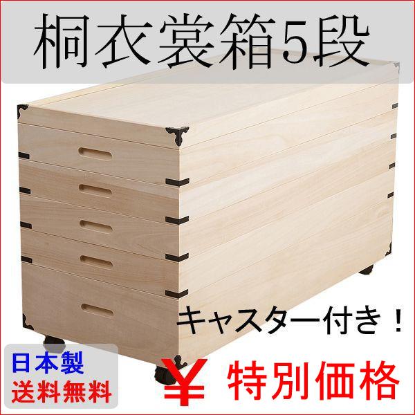 桐 衣装箱 衣装ケース 国産品 送料無料 5段 キャスター付き 押入れ収納   HI-0032
