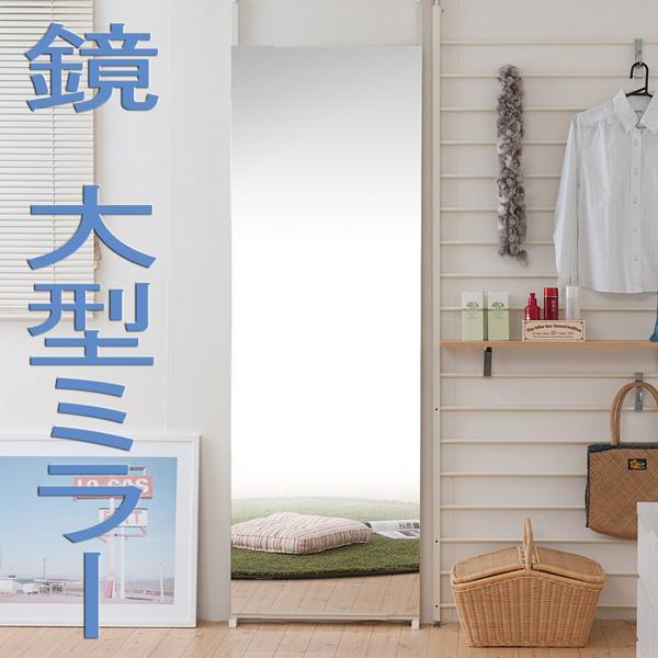 鏡 全身 壁面ミラー 枠なし 60センチ幅 姿見鏡 全身鏡 突っ張り式