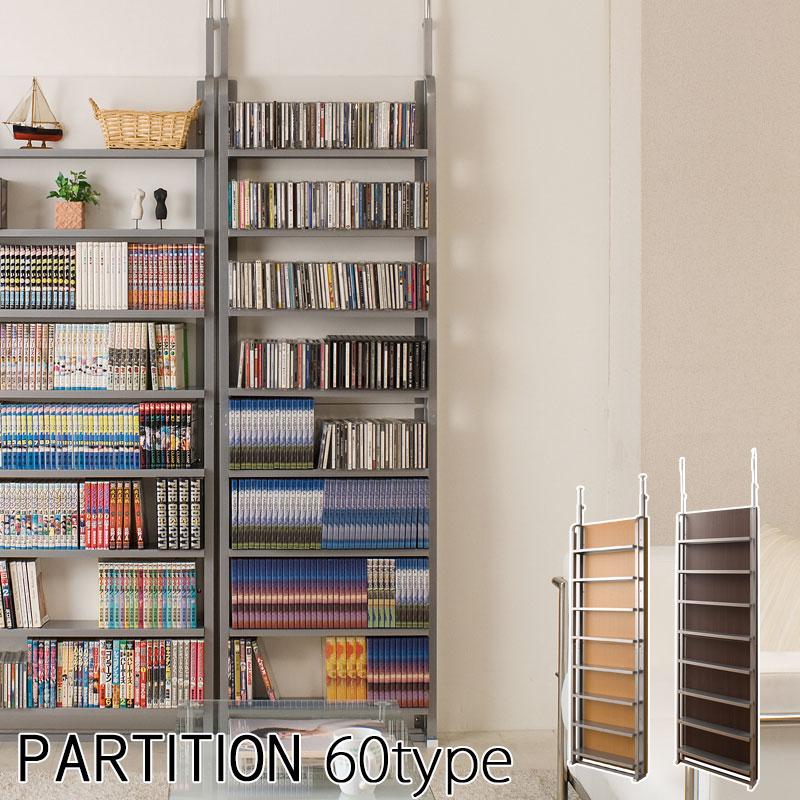 突っ張りパーテーション DVD・コミック・CD収納 ホワイト 幅60cm【壁面収納】