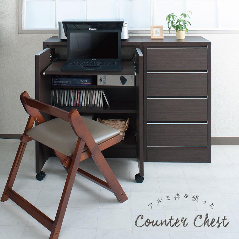 カウンター下収納 デスク 机 作業台 アルミ枠 幅60センチ ダークブラウン色 ホワイト色