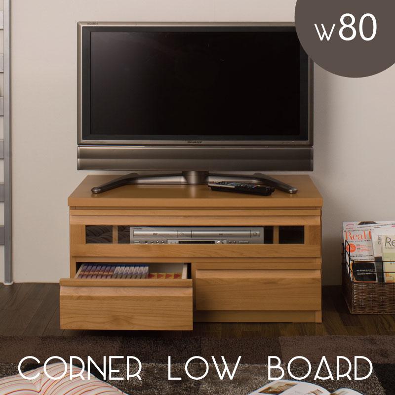 テレビ台 コーナータイプ ローボード 80幅 木目 美しい 天然木 アルダー材