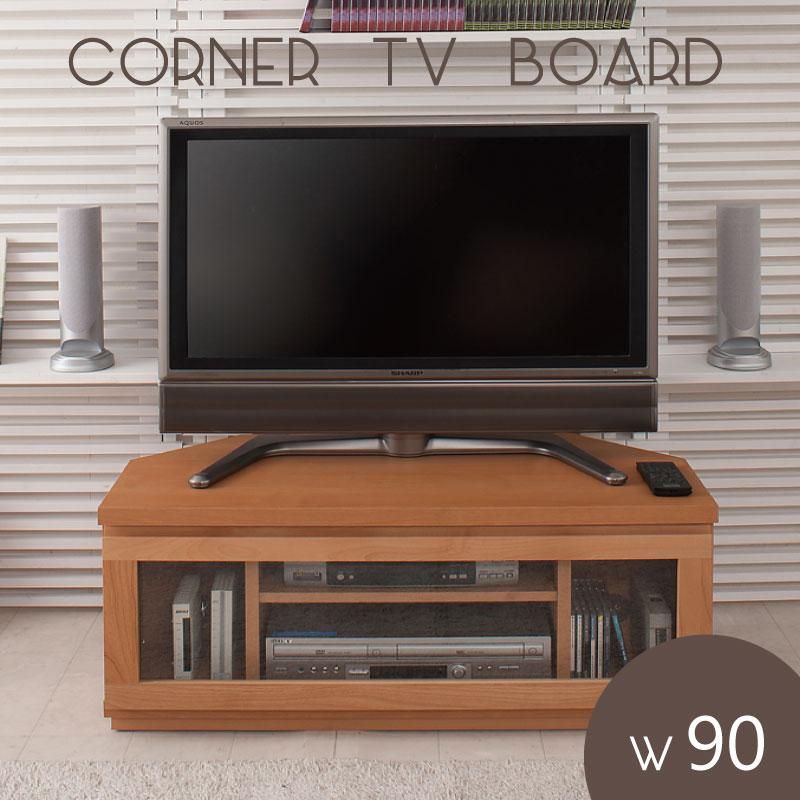 テレビ台 天然木 コーナー TVボード 幅約90 ナチュラル色
