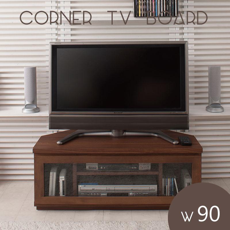 テレビ台 天然木 コーナー TVボード 幅約90 ダークブラウン色