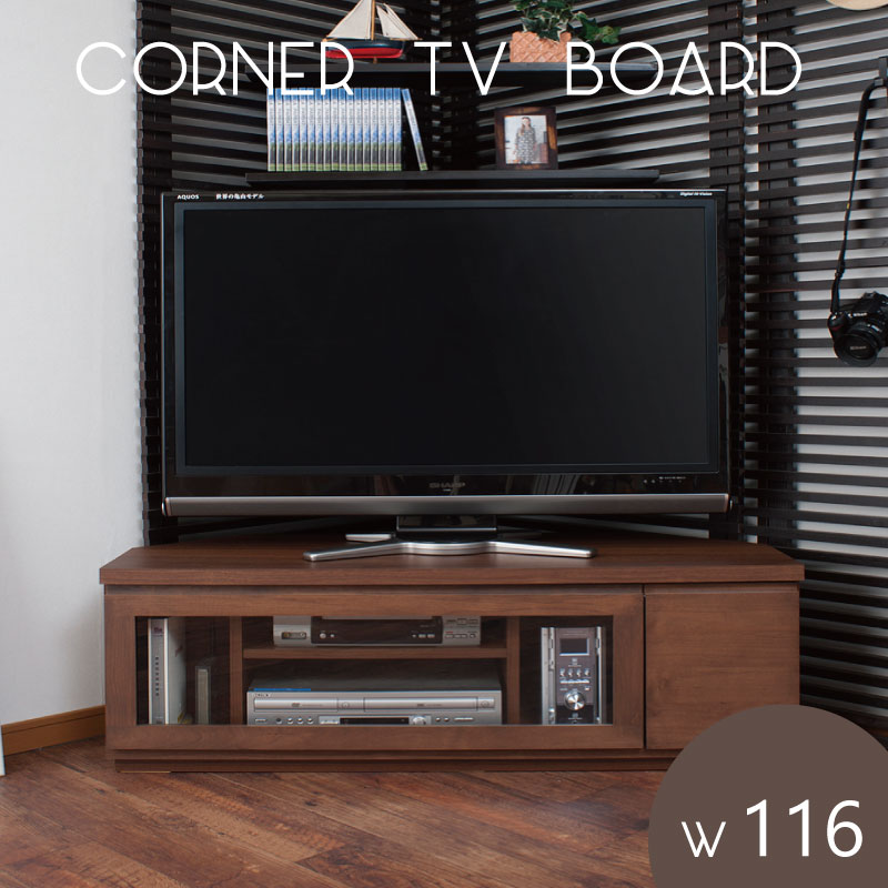 天然木アルダーコーナーTVボード 幅約116 ダークブラウン色