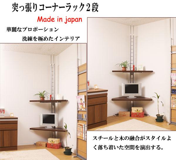 コーナーラック 2段タイプ 薄型テレビ 最適 簡単設置【壁面収納】