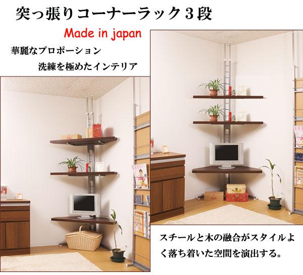 つっぱりコーナーラック3段タイプ 薄型テレビの上に最適 簡単設置【壁面収納】
