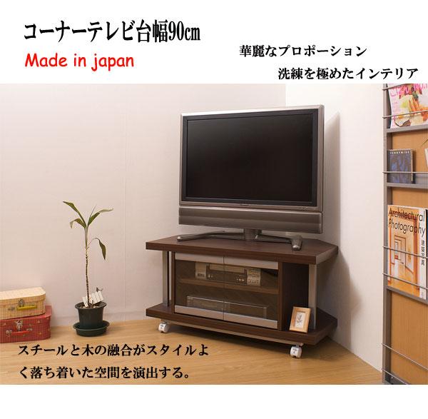 コーナーラック TVワゴン 幅90cm スタイリッシュ コーナーTVワゴン【壁面収納】