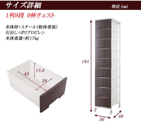 プラスチックチェスト 大量収納 整理タンス クリアケース 収納ケース 1列×9段